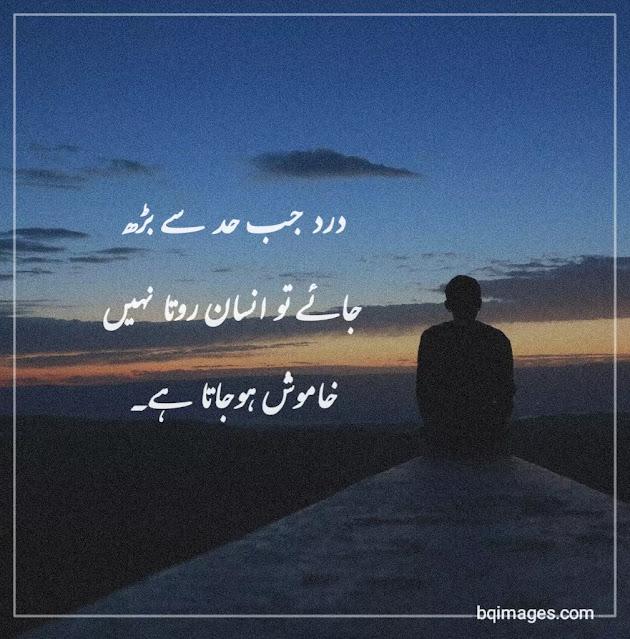 khamoshi sabr quotes in urdu