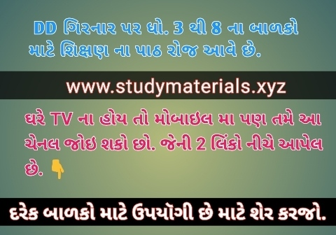 DD Girnar Live Chenal Online for home study