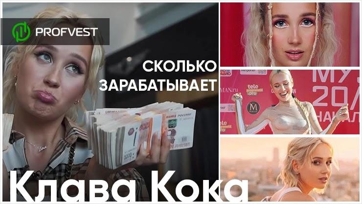 Сколько зарабатывает Клава Кока