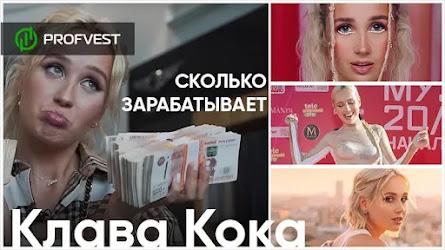 Сколько зарабатывает – Клава Кока