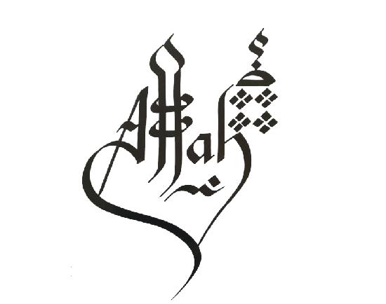 gambar kaligrafi allah terbaik
