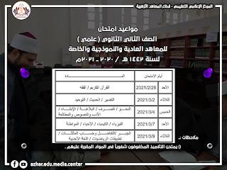 جدول امتحانات الصف الثانى الثانوى الأزهرى الترم الأول علمى