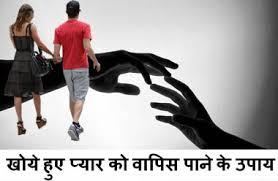 प्रेमी प्रेमिका को पाने के उपाय premi premika ko kaise paye hindi upay