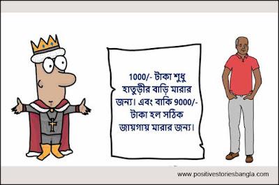 inspiring stories bangla