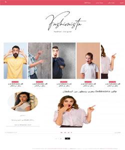 قالب fashionista لمعرض ملابس أو الموضة معرب ومطور