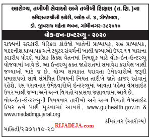 Health & Family Welfare Department Job