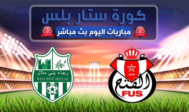 الدوري المغربي الممتاز :  الفتح الرباطي  vs رجاء بني ملال