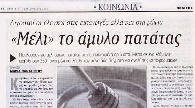 Απίστευτο τι τρώμε: 350 τόνοι μέλι από από άμυλο πατάτας στην Κύπρο!!! Στην Ελλάδα άραγε;