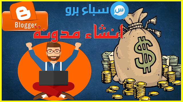 كيفية انشاء مدونة بلوجر من الالف الى الياء وربح 100دولار شهريا