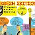 Έκθεση Σκίτσου από την Εύξεινο Λέσχη Βέροιας και τον σκιτσογράφο Δ. Νικολαΐδη (26/04)