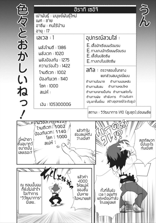 Shinka no mi - หน้า 16