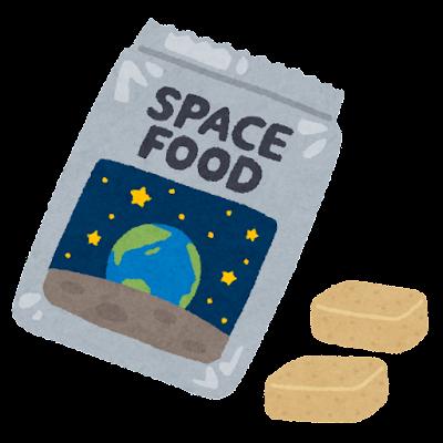 宇宙食のイラスト