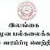 Sabaragamuwa University of Sri Lanka - Vacancies