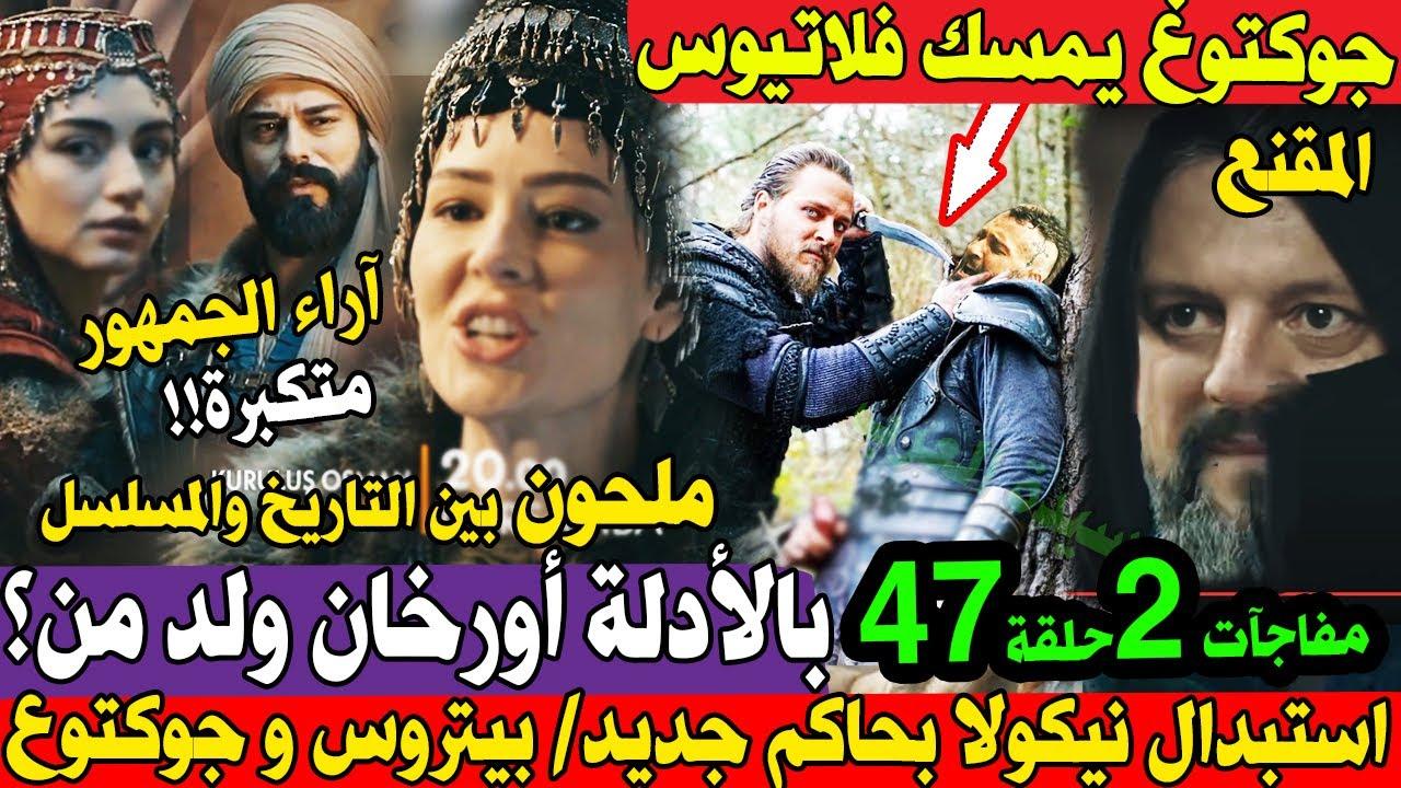 """مسلسل المؤسس عثمان 47 جزء 2 إعلان جوكتوغ وفلاتيوس/نيكولا أورخان ولد ملحون أم بالا """" مال """""""
