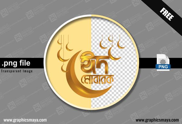 Eid mubarak bangla typography 20 PNG by GraphicsMaya.com