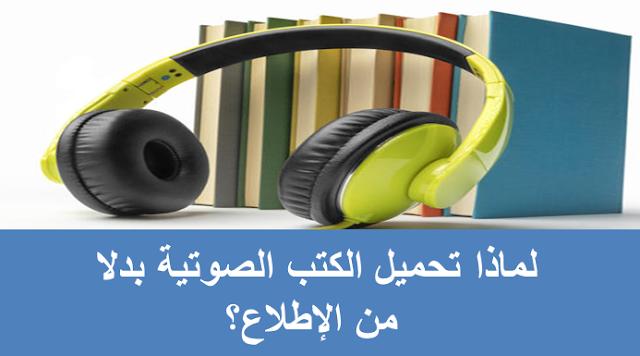 لماذا تحميل الكتب الصوتية بدلا من الإطلاع؟
