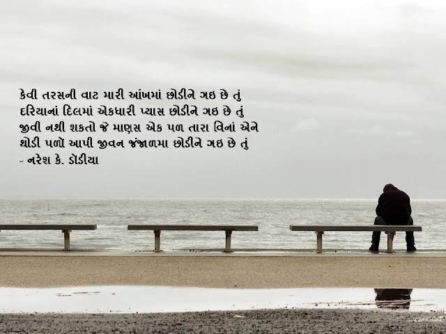 केवी तरसनी वाट मारी आंखमां छोडीने गइ छे तुं Gujarati Muktak By Naresh K. Dodia