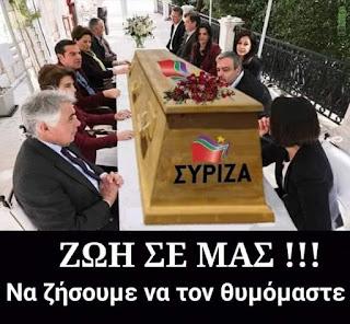 Ακόμα «κλαίνε το μακαρίτη» οι τσαρλατάνοι - Εξαφανισμένοι μετά την ήττα Τσίπρας και ΣΥΡΙΖΑ