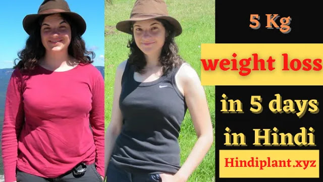 5 kg weight loss in 5 days in Hindi