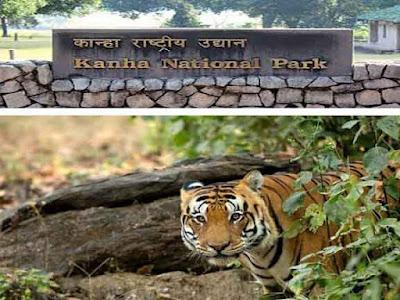 कान्हा नेशनल पार्क सामान्य ज्ञान  कान्हा राष्ट्रीय उद्यान  Kanha Tiger Reserve Details in Hindi