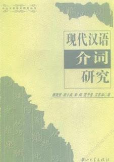 Xiandai Hanyu Jieci