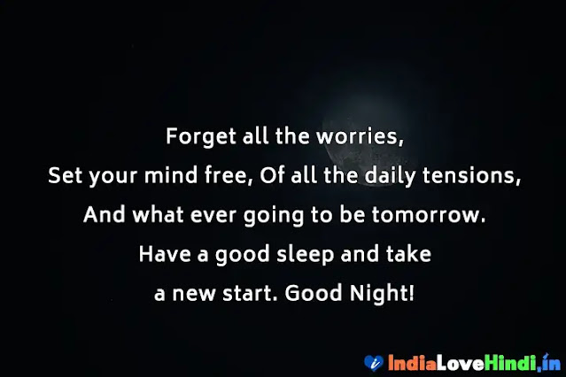 good night sms for colleagues