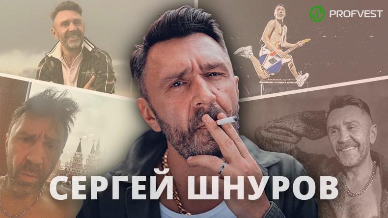 Сколько зарабатывает Сергей Шнуров