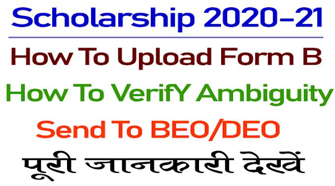 Scholarship -Form B Entry & Upload , Ambiguity Verify And Send To BEO/DEO Full Detail . छात्रवृत्ति पोर्टल में फार्म बी प्रविष्टि और अपलोड कैसे करें | एम्बिगिटी वेरीफाई कैसे करें | भुगतान के लिए बीइओ /डीईओ को सेंड कैसे करें
