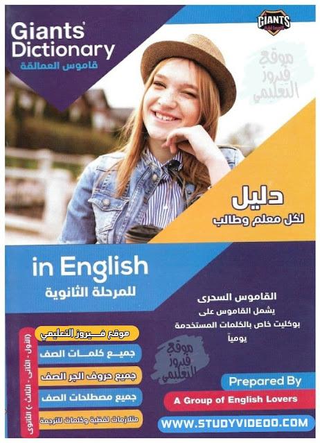 تحميل قاموس العمالقة اقوي قاموس في اللغة الاتجليزية للمرحلة الثانوية 2022