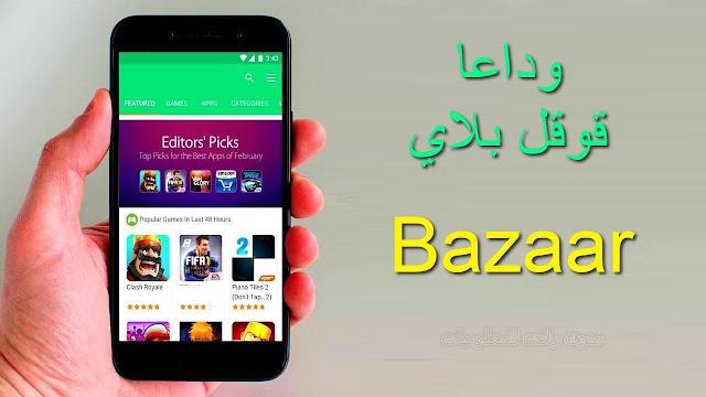 متجر Bazaar لتحميل التطبيقات والالعاب المدفوعة للاندرويد مجانا