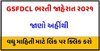 Gujarat State Forest Development Corporation Ltd. Recruitment 2021 | gsfdcltd.co.in