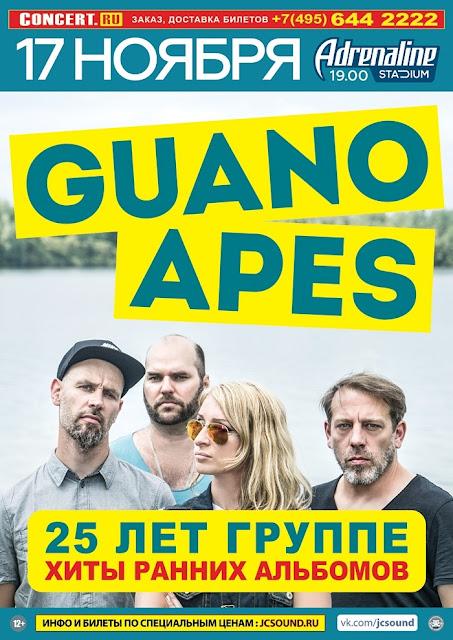Guano Apes в России