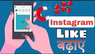 Instagram Par Like Or Followers Kaise Badhaye