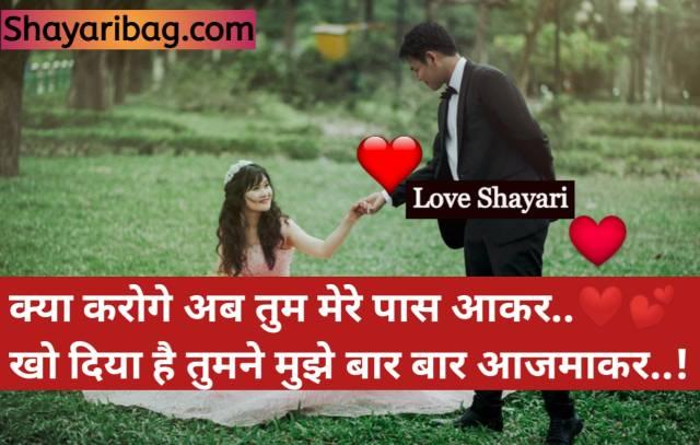 True Love Whatsapp Status In Hindi