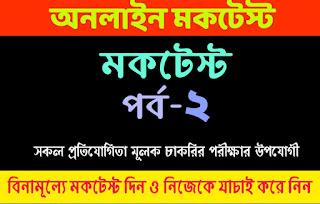Online Mock Test In Bengali For Tet, Ctet, Bank, Rail, Food,psc,wbcs, Deled And Others Competetive Exams. (Mock-2) ।। শিক্ষার প্রগতি