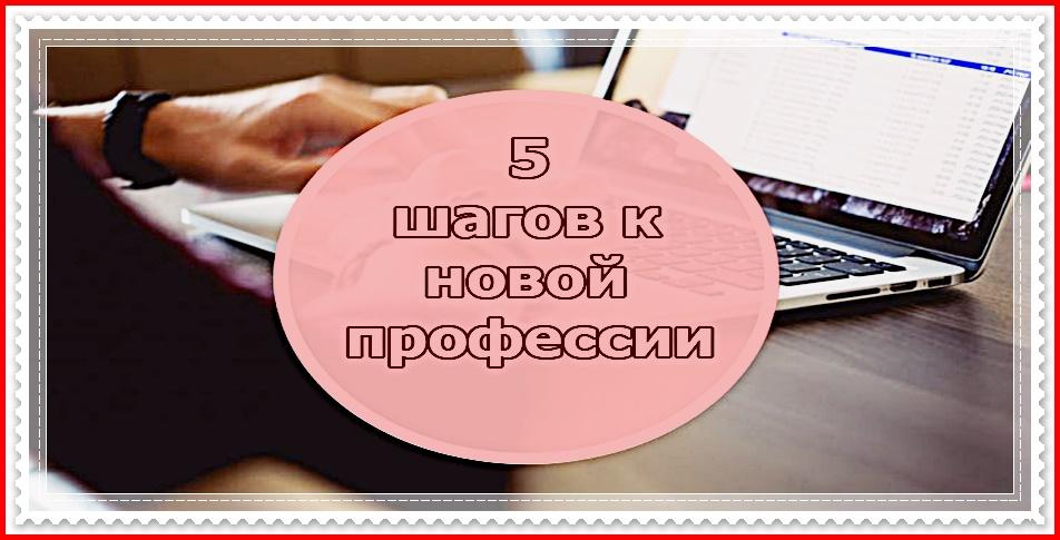 Как стать копирайтером: пять шагов к успеху