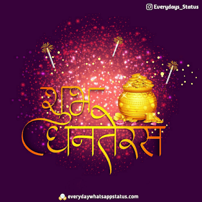 Happy dhanteras images download | Everyday Whatsapp Status | UNIQUE 50+ happy Dhanteras Inages Download