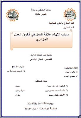 مذكرة ماستر: أسباب انتهاء علاقة العمل في قانون العمل الجزائري PDF