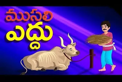 telugu stories with moral