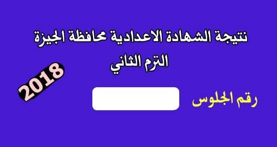 نتيجة الشهادة الاعدادية محافظة الجيزة 2018