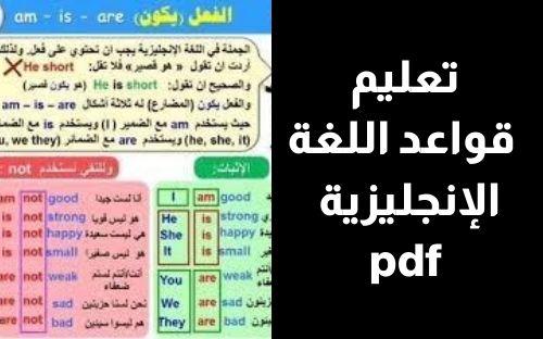 تعليم قواعد اللغة الإنجليزية pdf