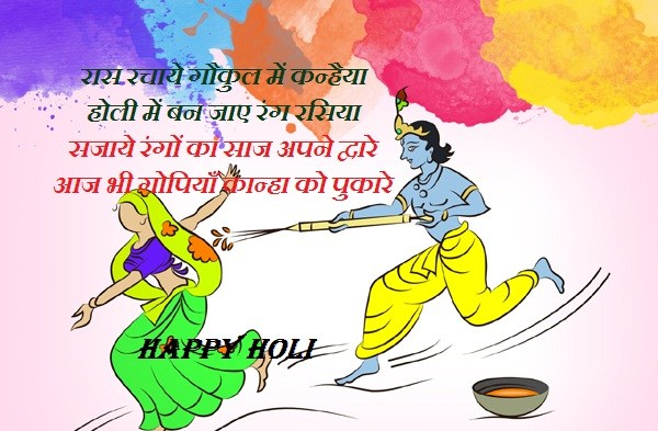 holi romantic shayari for whatsapp and facebook