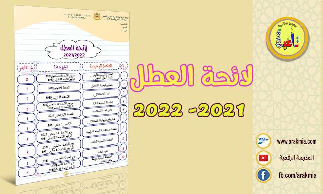 لائحة العطل المدرسية لموسم 2021-2022