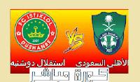 استعدادات الاهلي السعودي واستقلال دوشنبه لمبارات اليوم بدوري الابطال وموعد المبارة