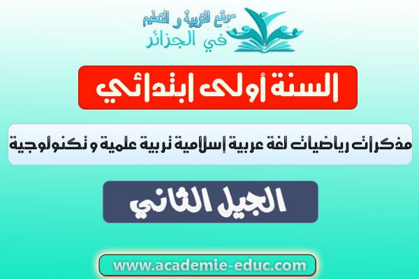 مذكرات رياضيات لغة عربية إسلامية تربية علمية و تكنولوجية السنة الاولى ابتدائي الجيل الثاني