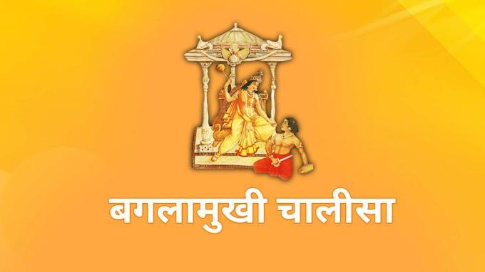 Baglamukhi Chalisa - बगलामुखी चालीसा