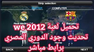 تنزيل لعبة we 2012