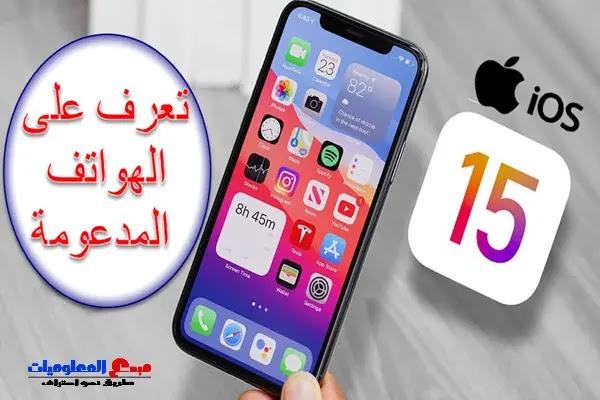 متتبع تحديث iOS 15: ما هي أجهزة iPhone التي ستتلقى إصدار iOS الجديد؟