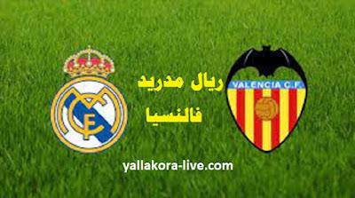 مشاهدة مباراة ريال مدريد وفالنسيا بث مباشر كورة لايف اليوم  في الدوري الاسباني