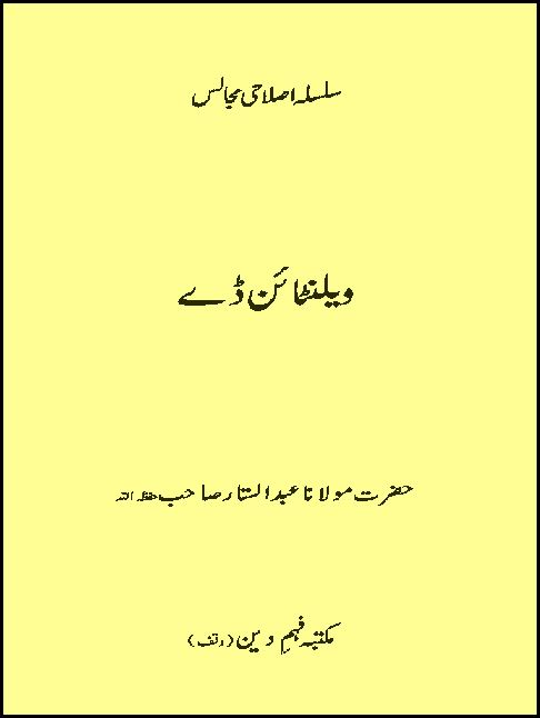 pdf file of sport and society book for homulan 2016